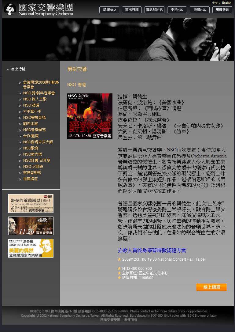 01 NSO爵對交響侵權盜用照片-NSO官網-1版