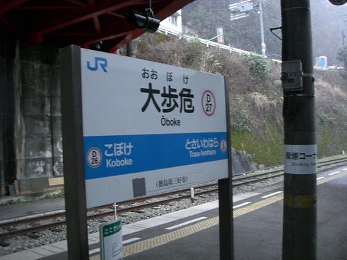 大歩危駅/Oboke Station