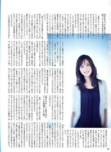 日本映画navi vol.20 p.106