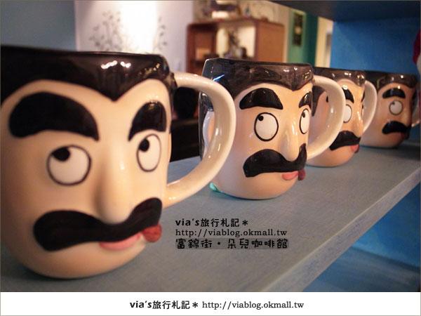 【第36個故事】我在台北富錦街‧朵兒咖啡館20