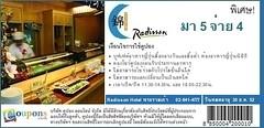 ห้องอาหารญี่ปุ่นนิชิกิ, ถนนพระรามเก้า มอบพิเศษมา 5 จ่าย 4