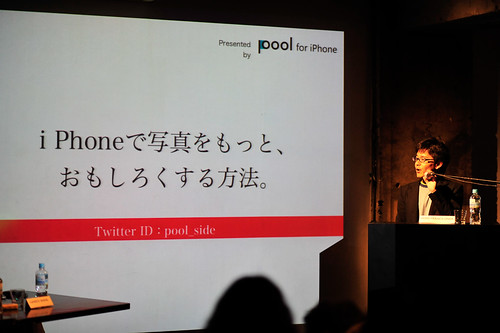 Tokyo2.0/Mobile in Japan Event: TOKYO'S NEXT MOBILE APP STAR