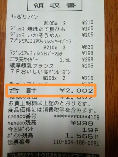 セブンイレブンレシート1円超え