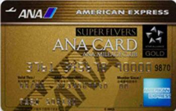 ANA AMEX GOLD を申し込んだ。