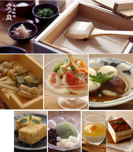 "Restaurant ""Sora no Niwa"""