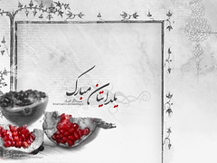 Yalda [SinaGraphic]   (SinaGraphic) Tags: wallpaper photoshop iran persia  sina   yalda honar  iroon   sinagraphic