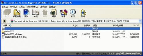 foo_input_tak_tta_form_toppy368