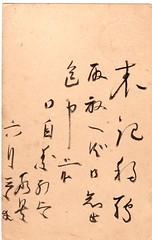 島木赤彦からの葉書(2)