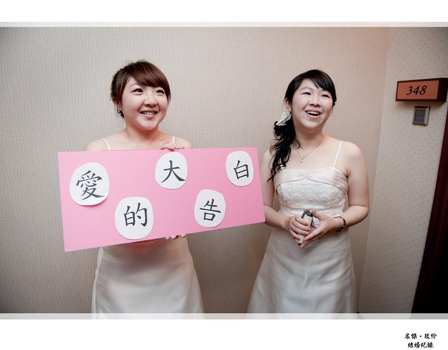 名傑&玫伶_17
