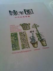 綠芳園的菜單