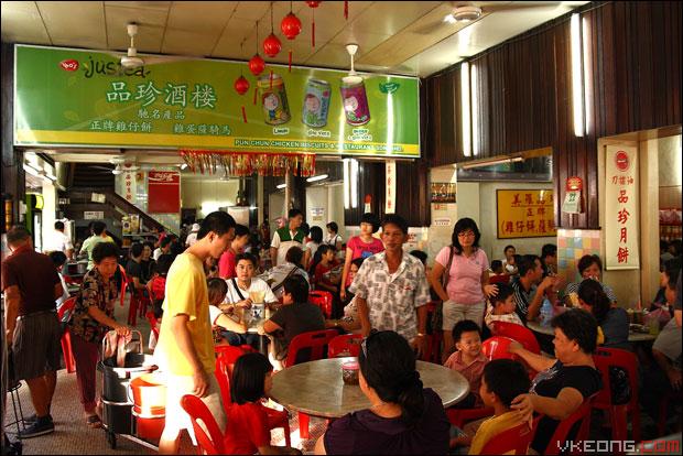pun-chun-restaurant