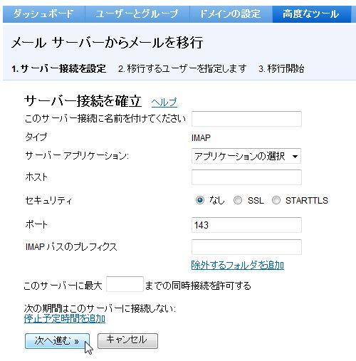 メールサーバの設定入力
