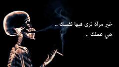 1 (abdul7mid) Tags: smoke smoking smoker