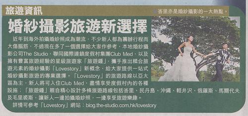 Wen Wei Po_A31_March 18, 2010