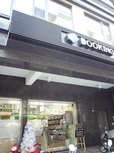 李昆霖開的租書店,Booking