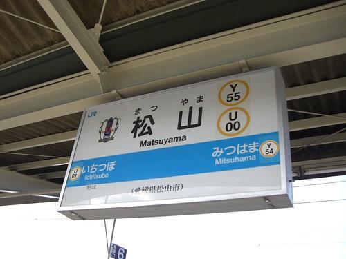 松山駅/Matsuyama Station