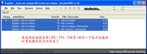 foobar2000_設定檔案關聯_4