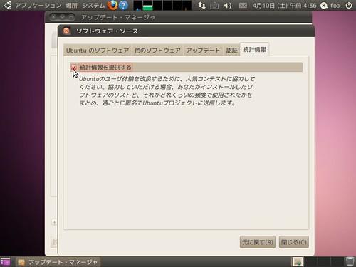 ubuntu10.04desktop_048
