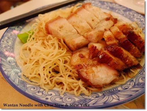 Wantan Noodle with Char Siew & Siew Yoke