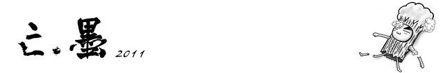 <無腦日常>2011年Banner更新/MSN大頭/臉書大頭