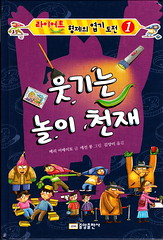 Snarf Attack by Mary Amato, Korean edition
