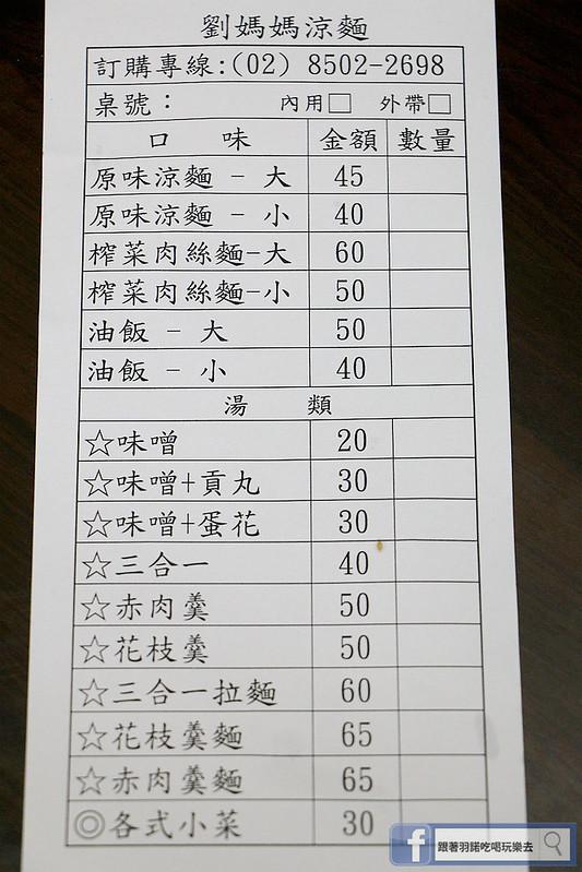 劉媽媽涼麵02