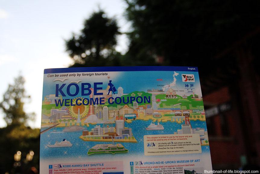 Kobe Welcome Coupon