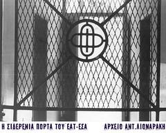Η σιδερένια πόρτα του ΕΑΤ-ΕΣΑ