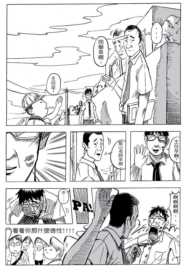 BLUE JOKER_頁面_18