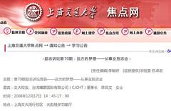 上海交通大学焦点网 2008-12-17