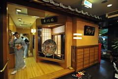 Tokyo 2009 - 上野 - 梅川亭伊豆榮 (5)