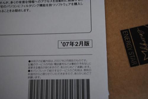 実は2007年2月版である。