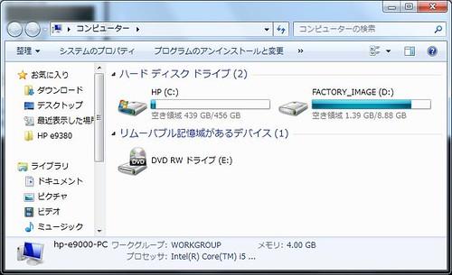 「HP e9380jp」
