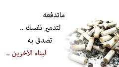 7 (abdul7mid) Tags: smoke smoking smoker