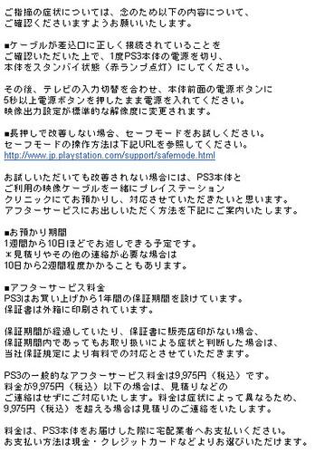 SONYからのメール抜粋