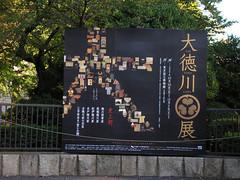Japan Tokyo Exhibition