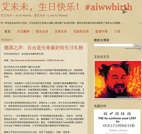 loveaiww site on aiww birthday