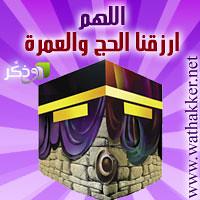 hajj19 (Ebad Alrahman) Tags: cards muslim islam card  islamic  moslim