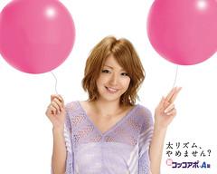新コッコアポ -2009.06 (木下優樹菜)