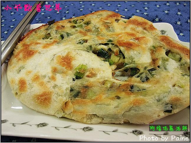 阿福伯北方蔥油餅