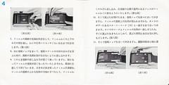 マミヤシックス manual 4