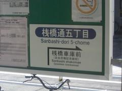 桟橋通五丁目電停/Sanbashi-dori-5-chome Station