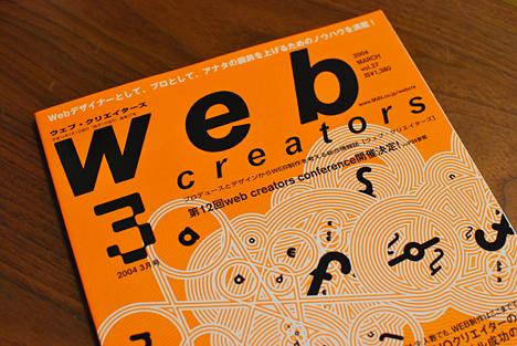 月刊「web creators」2004年3月号