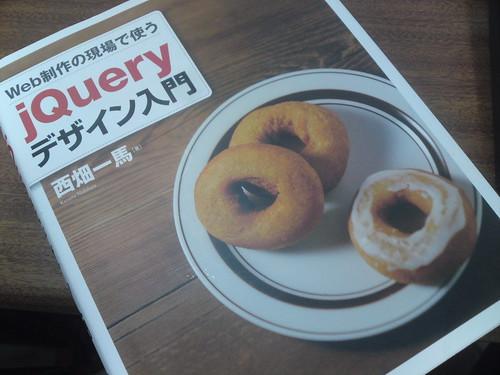 jQueryデザイン入門