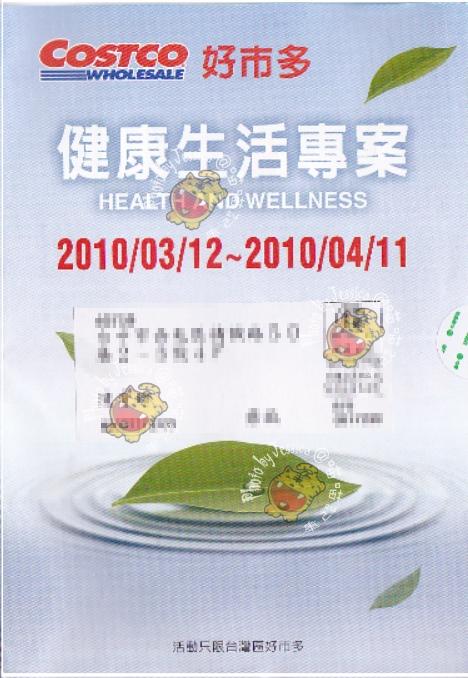 201003健康生活