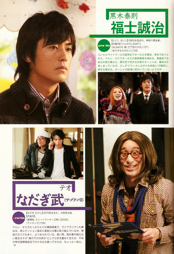 Nodame 2nd GuideBook P.35