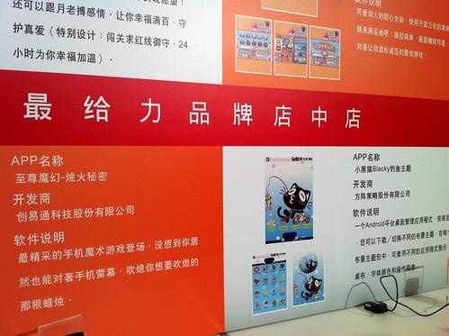 遠傳S市集@中國移動MM店中店