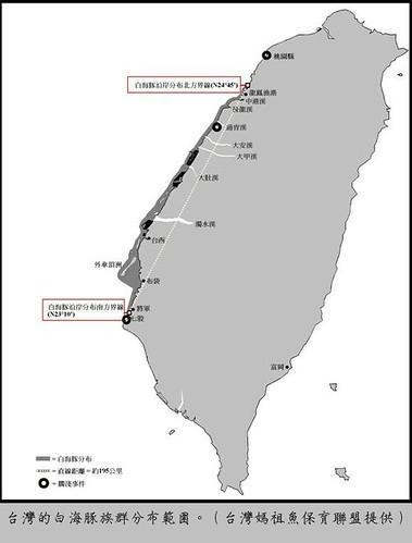台灣的白海豚族群分布範圍(台灣媽祖魚保育聯盟提供)