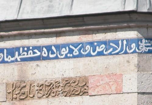 Mosquée d'Alaeddin türbe inscription