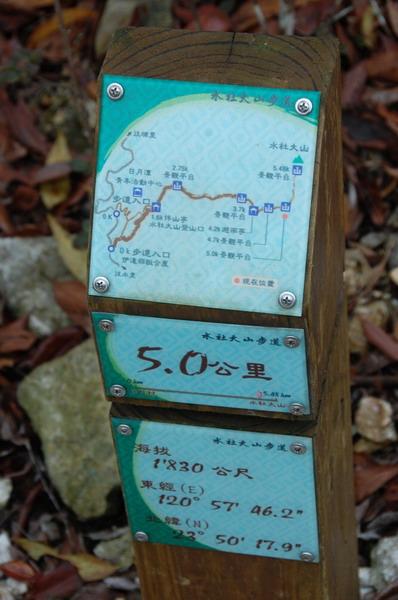 2009.11.14-15 水社大山.114.jpg